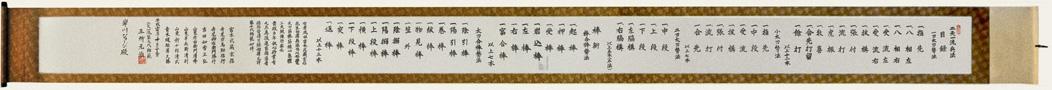 Makimono de Niten Ichi Ryu do Sensei Jorge Kishikawa